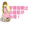 学資保険は出産前に加入するのがお得!先輩ママの体験談