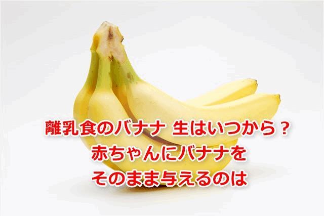 赤ちゃんにバナナ生でそのままはいつから?