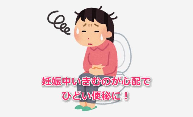 妊娠中にいきむのが心配でひどい便秘に!【体験談】