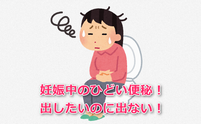 壮絶!妊婦でひどい便秘と戦った6時間 腹痛と冷や汗でどろどろ【体験談】