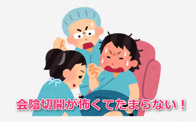 会陰切開が怖い!出産前から恐怖で眠れない夜【体験談】