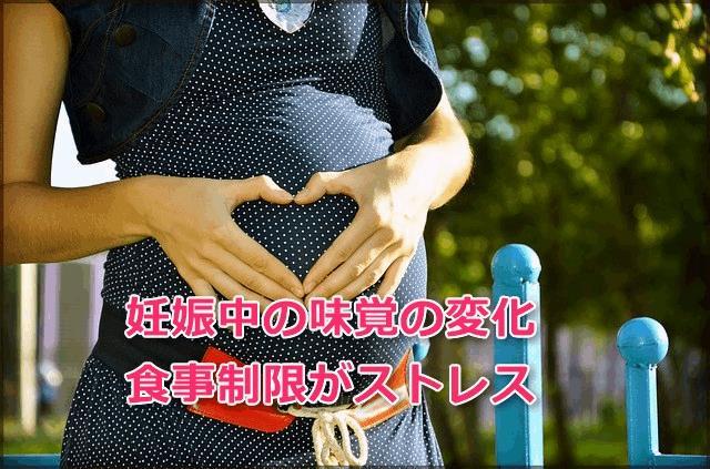 妊娠中は味覚が変わる!食事制限はストレスなので全くしなかった【体験談】