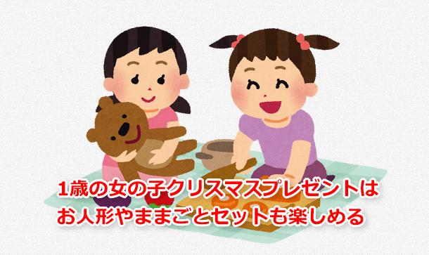 1歳女の子のクリスマスプレゼントは知育にもなる人形遊びやままごとがおすすめ