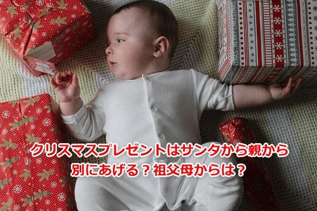 クリスマスプレゼントはサンタと親から別にあげる?