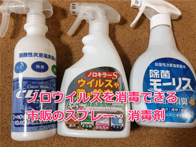 ノロウイルスを消毒できる市販のスプレー 消毒液に次亜塩素酸水 新型コロナウイルス対策にも?