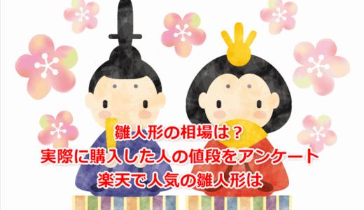 雛人形の相場 親王飾りや三段、七段の価格は?楽天で人気ランキングの商品は