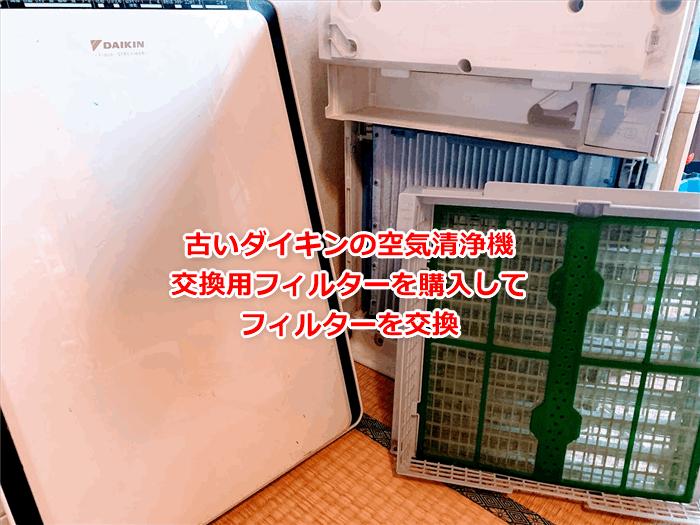 古いダイキンの空気清浄機のフィルターを交換