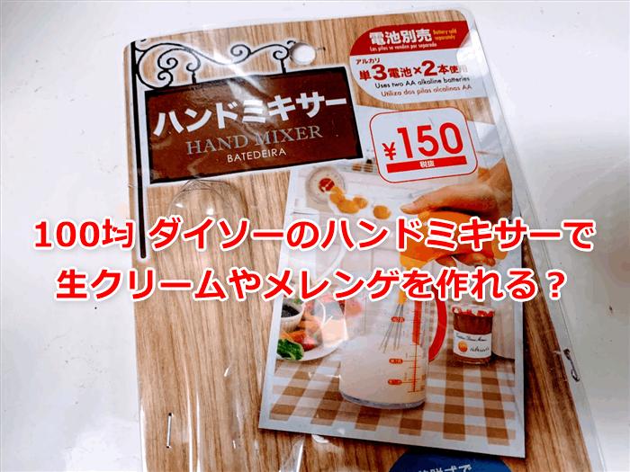 100均ダイソーのハンドミキサーで生クリームやメレンゲは作れる?