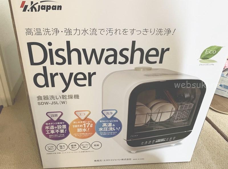 エスケイジャパン食洗機SDW-J5Lの外箱